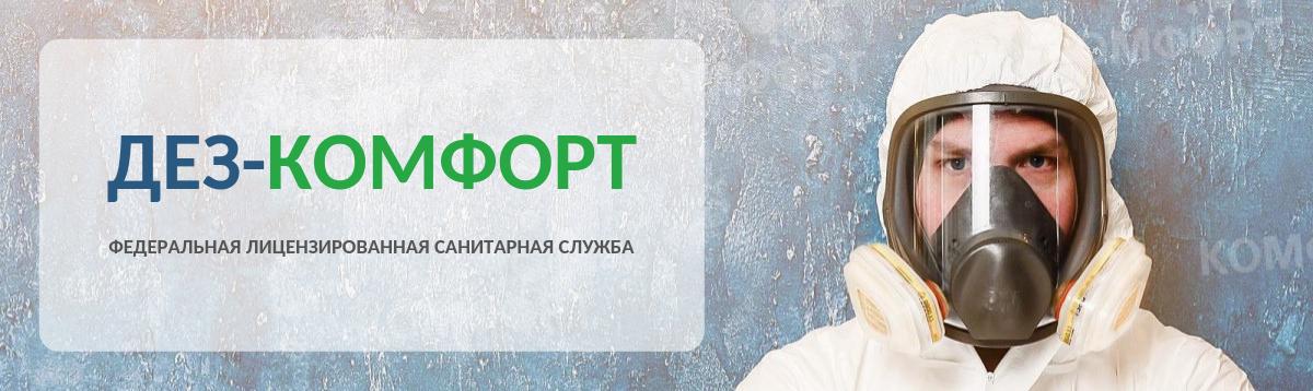 """Федеральная лицензированная СЭС """"ДЕЗ-Комфорт"""""""