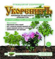 Регуляторы роста растений