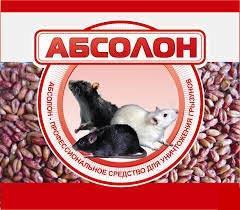 Абсолон зерновая приманка для грызунов 100гр